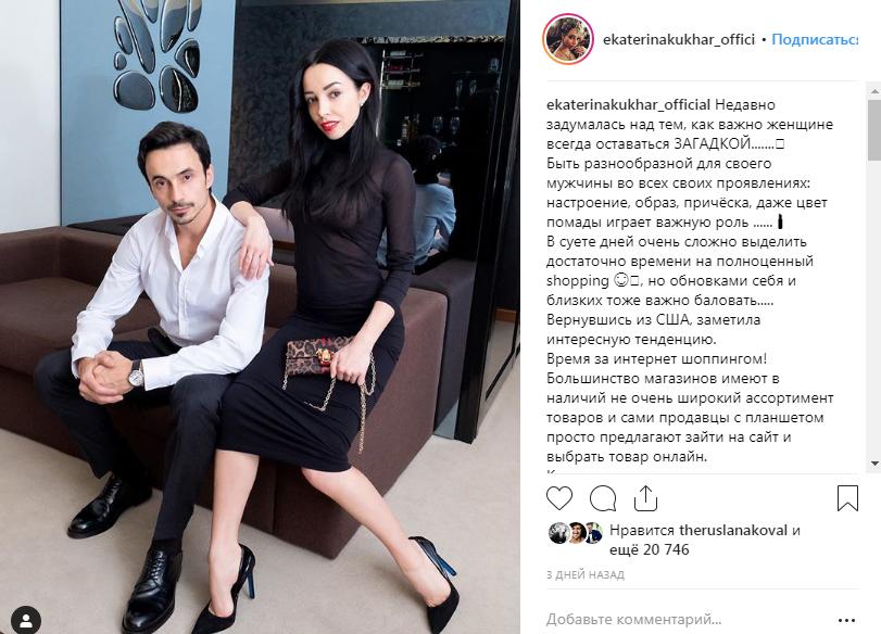 «На вашу пару приятно смотреть»: Екатерина Кухар порадовала совместным фото с мужем