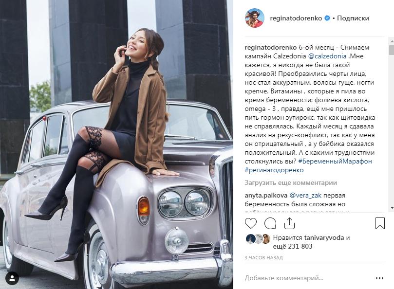 Регина Тодоренко рассказала, с какими трудностями ей пришлось столкнуться во время беременности
