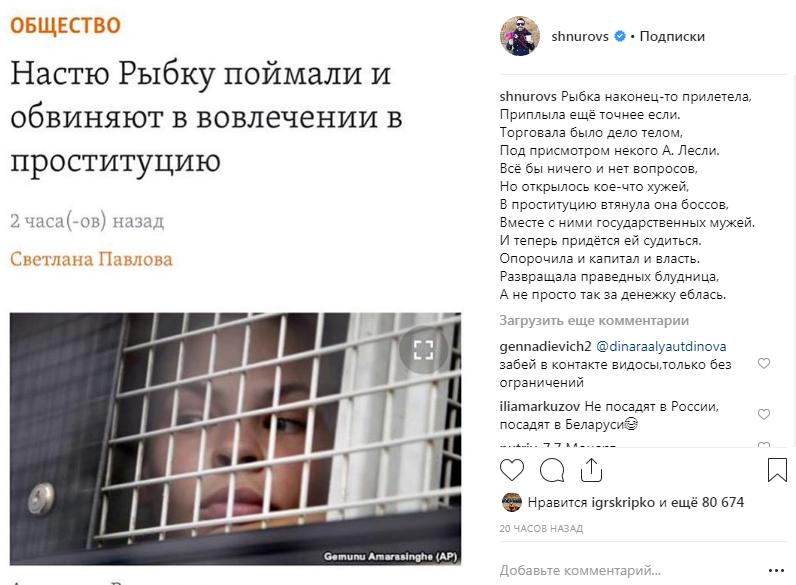 «В проституцию втянула она боссов, вместе с ними государственных мужей»: Шнуров в стихотворной форме ярко отреагировал на задержание Рыбки