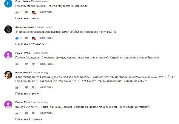 «Украинцы, как вы нас достали!»: оппозиционер Гозман одной фразой про Донбасс вывел из себя Ольгу Скабееву