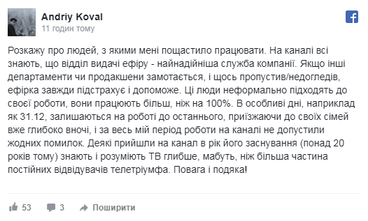 «1+1» опроверг объявление  Зеленского о«технической ошибке» вовремя новогоднего пожелания