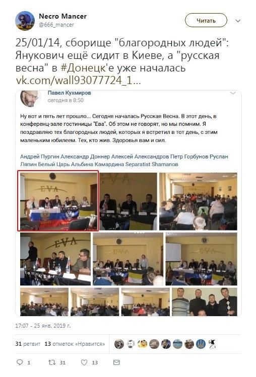 Начало «ДНР» было положено еще при Януковиче: в сети всплыли показательные фото