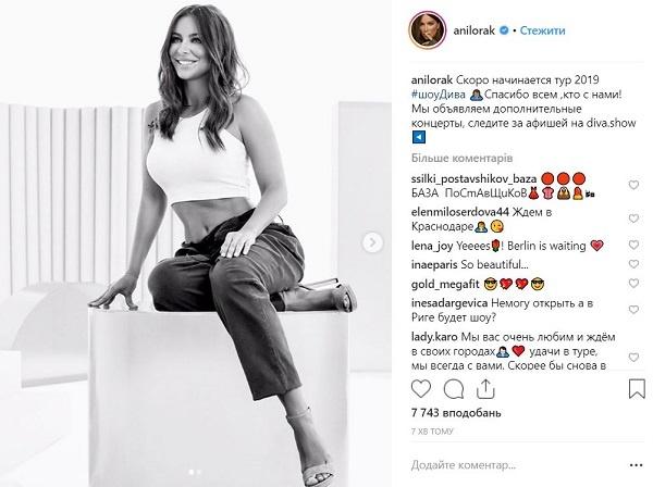 Ани Лорак опубликовала фото в расстегнутых штанах, продемонстрировав идеальную фигуру