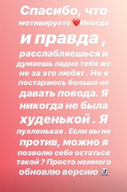 «Я жирная и уродливая в жизни»: Анна Седокова честно призналась в использовании фотошопа