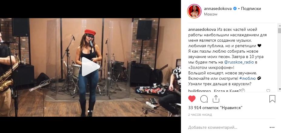 «Очень сексуально!» Анна Седокова показала видео с репетиции, спев для подписчиков вживую