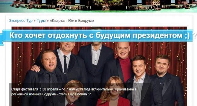 А как же инаугурация? Зеленский уже запланировал концерты в Турции с 30.04 по 07.05