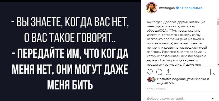 «Меня тоже это все подз**бало, как вы можете догадаться»: Виторган впервые высказался относительно развода с Ксенией Собчак