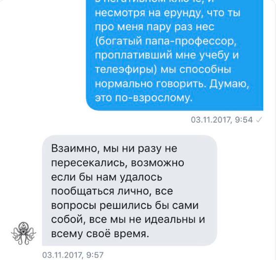 В сети показали последнюю переписку Оксимирон с Децлом
