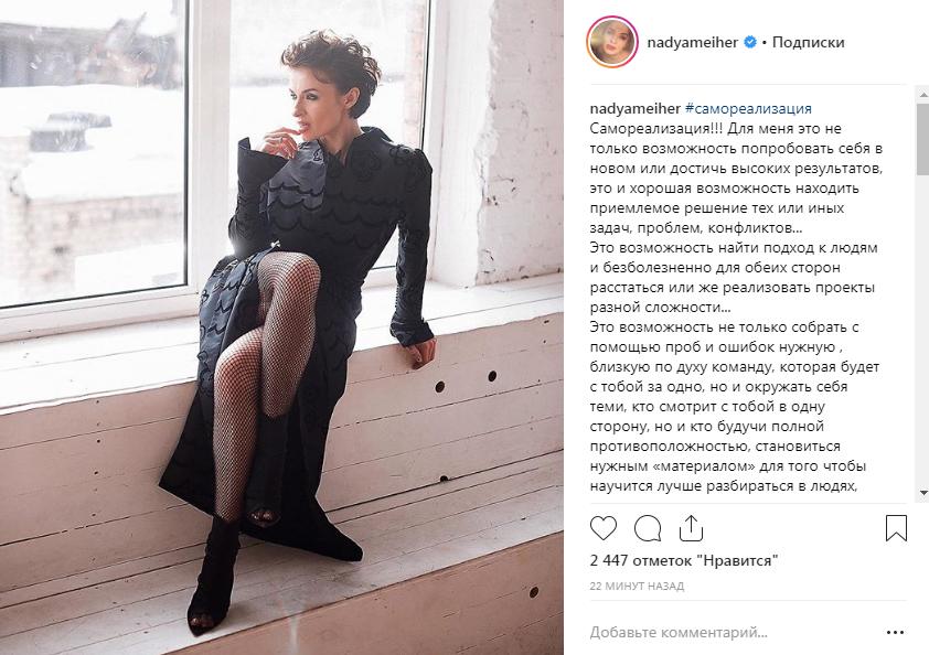 «Прекрасная женщина»: Надежда Мейхер порадовала стильным фото в сети