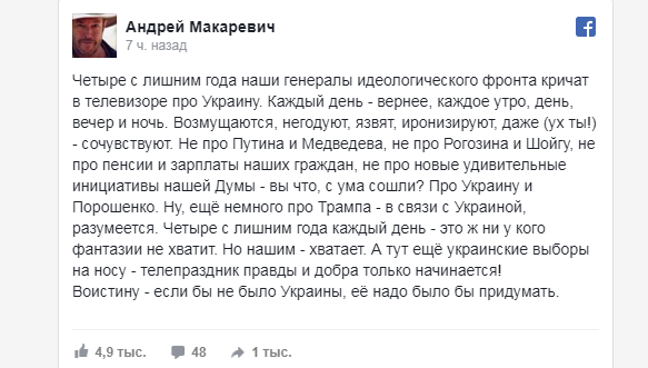 Еслибы небыло государства Украины, ее необходимо былобы придумать— Андрей Макаревич