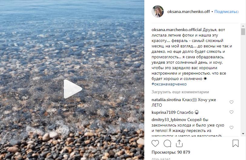 «Это самый сложный месяц, но все будет хорошо»: Оксана Марченко показала, как преодолеть февральскую хандру