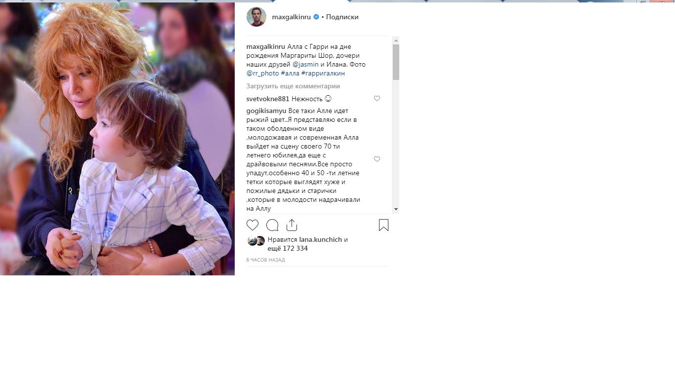 «Как у нее это получается? Она как девочка в 69»: Алла Пугачева восхитила совместным фото с сыном на дне рождении