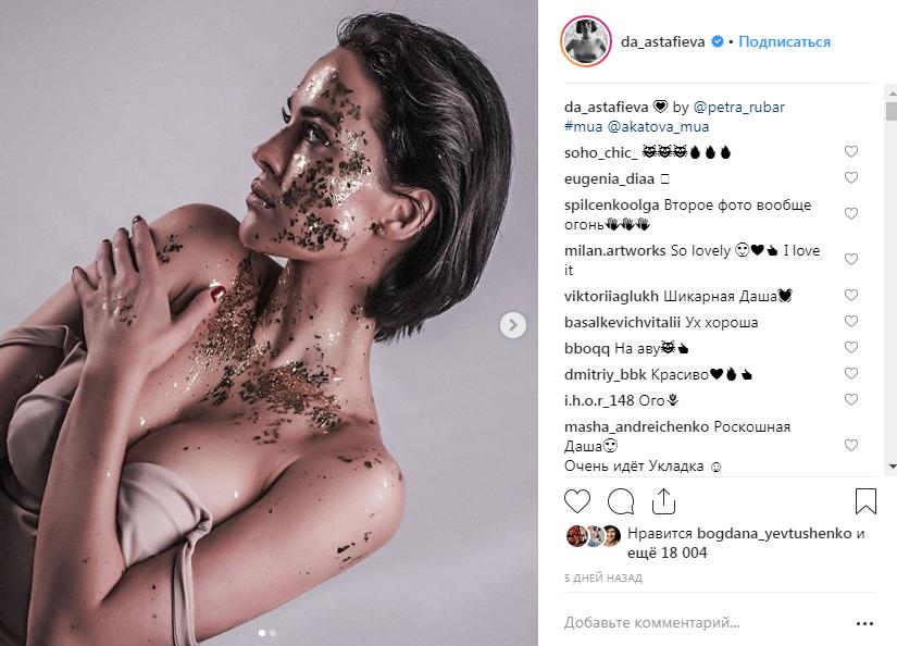 «Так чувственно и сексуально»: Даша Астафьева восхитила откровенными снимками в сети