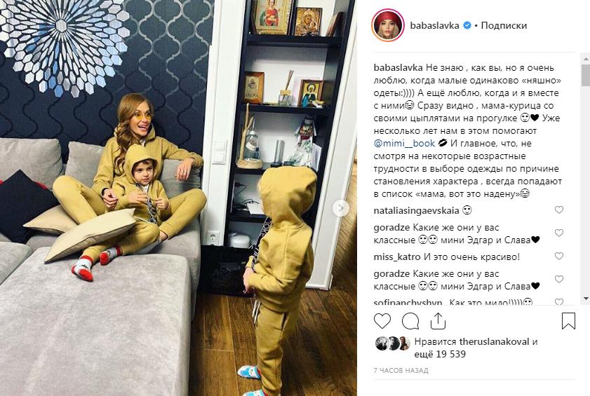«Мама-курица со своими цыплятами на прогулке»: Слава Каминская умилила сеть нежным снимком со своими детьми