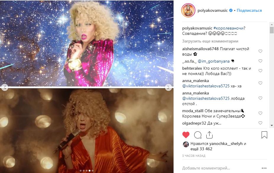«Нет своей фантазии что ли?» Оля Полякова обвинила Лободу в копировании ее стиля в новом клипе