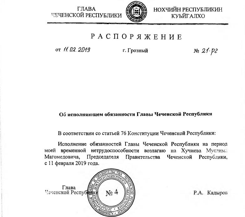 «Нетрудоспособность Кадырова»: новым главой Чечни назначен Муслим Хучиев – документ