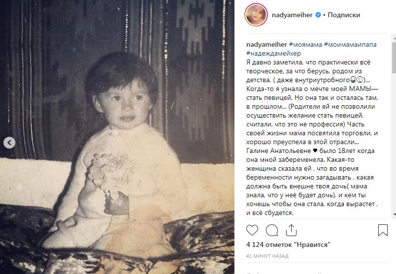 «Еще с рождения знала, что буду красивой и петь на сцене»: Надежда Мейхер поделилась архивными семейными снимками, рассказав историю со своей жизни