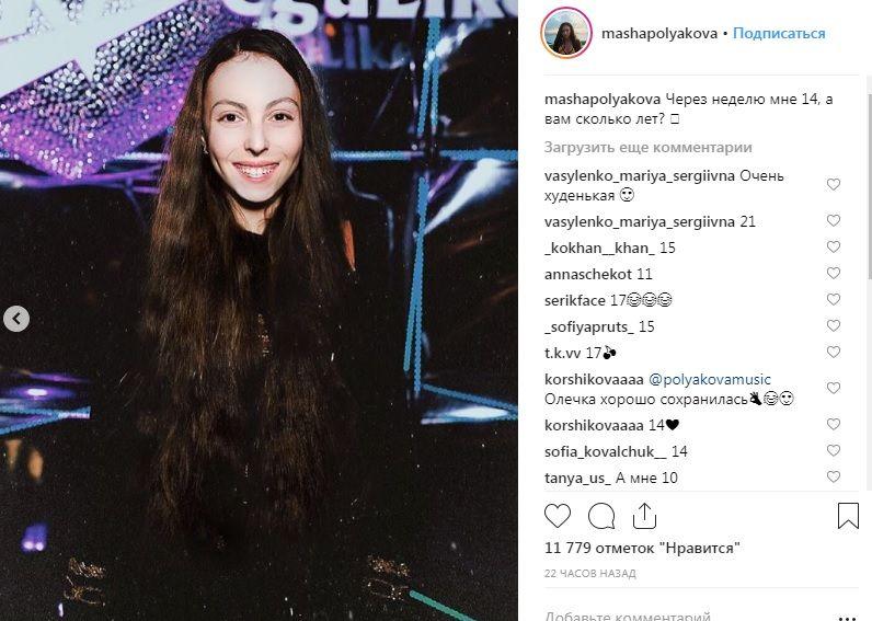 «Ты прям как горилла!» Дочь Оли Поляковой жестко затравили в сети
