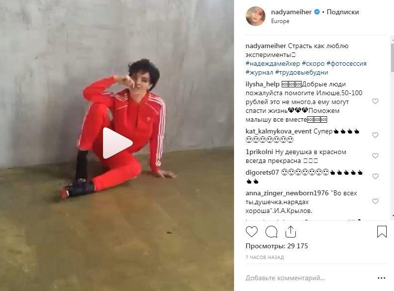 Красный спортивный костюм и каблуки: Надежда Мейхер удивила внешним видом