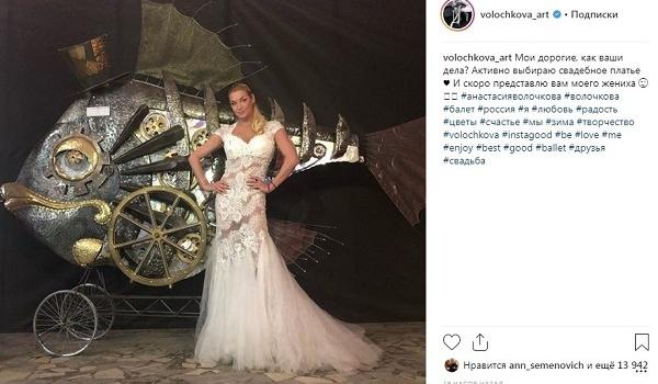 Готовится к свадьбе: Волочкова опубликовала фото в платье невесты