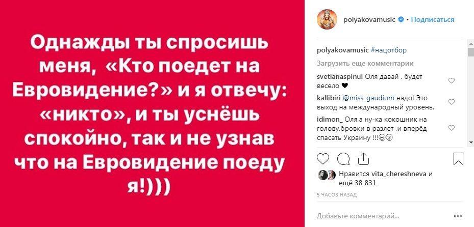 «На Евровидение поеду я!» Оля Полякова наделала шума новым постом в сети