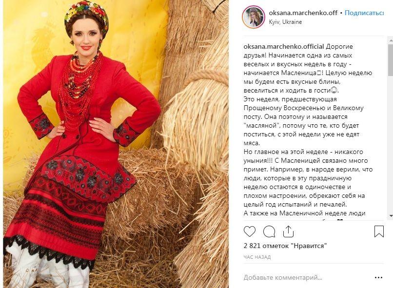 «Солоха!» Оксана Марченко нарядилась в традиционный украинский костюм и поздравила всех с Масленицей
