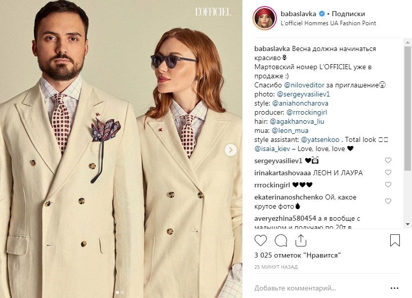 «Весна должна начинаться красиво»: Слава Каминская взорвала сеть стильным фото с мужем