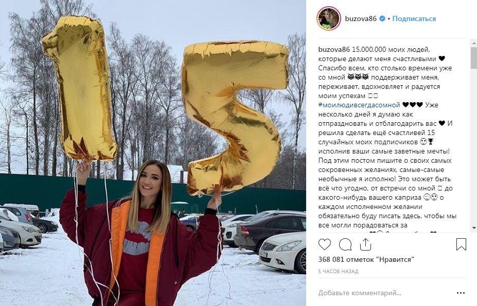 Оля Бузова похвасталась своей популярностью в сети, сообщив о 15 млн подписчиках в «Инстаграм»