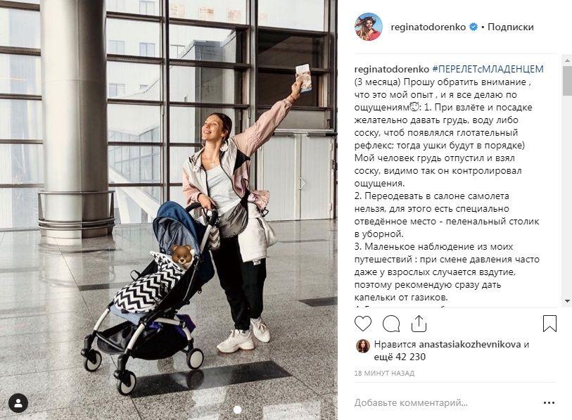 «Вы не только светская львица, но и заботливая мамочка!» Регина Тодоренко взорвала сеть трогательным постом с коляской, дав дельные советы о перелетах с малышом