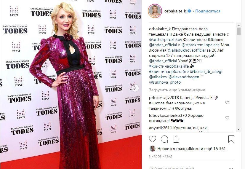 «Самая красивая! Пример для подражания»:  Кристину Орбакайте засыпали приятными комментариями, расхвалив ее роскошный наряд