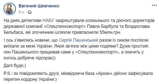 «Хищение госсредств»: СМИ сообщили о бегстве Пашинского и его сына из Украины