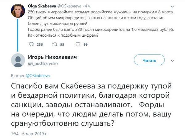 Одиозная Скабеева громко опозорилась критикой ВСУ: в сети не утихает скандал