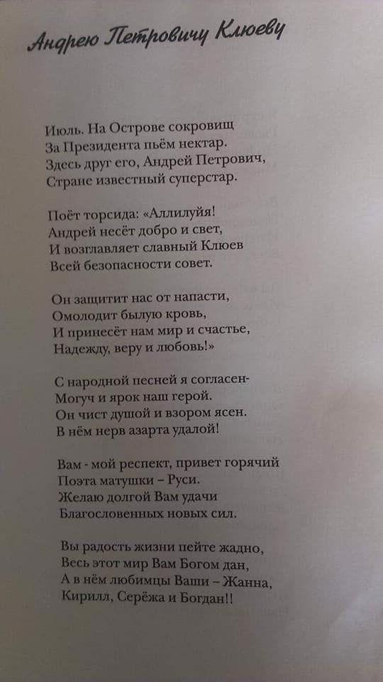 «Боже, какой маразматик!»: соцсети разнесли известного российского поэта за стихи об Ахметове и Януковиче