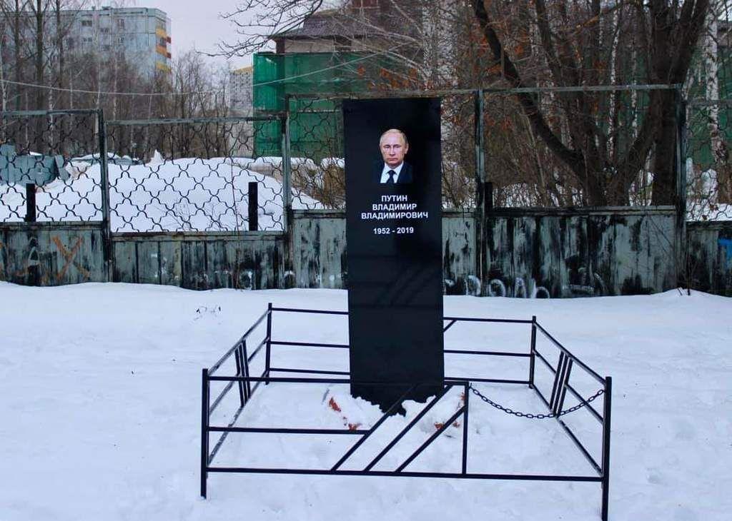«Всегда был моральным трупом»: россияне «похоронили» Путина в Набережных Челнах и показали фото могилы и памятника