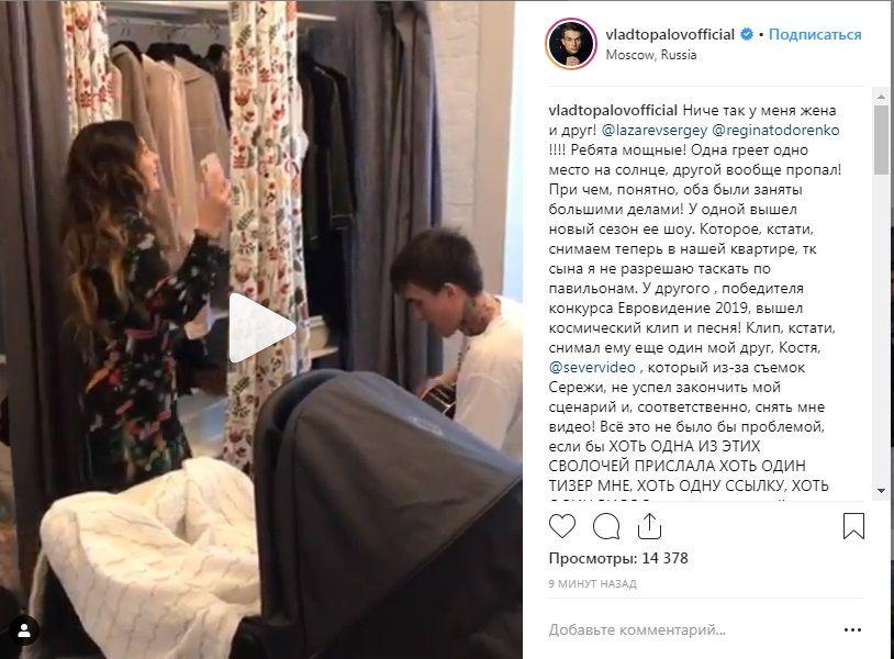 «Сволочи! Бесят!» Влад Топалов рассказал о подлости Тодоренко и Лазарева