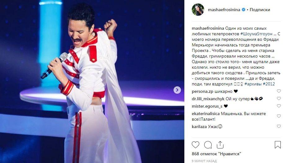«Ужас!» Маша Ефросинина показала свое перевоплощение во Фредди Меркьюри