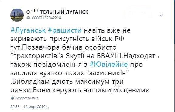 Путин отправил в «ЛНР» свежее «мясо»: на Донбасс прибыла новая партия «ихтамнетов» из Якутии