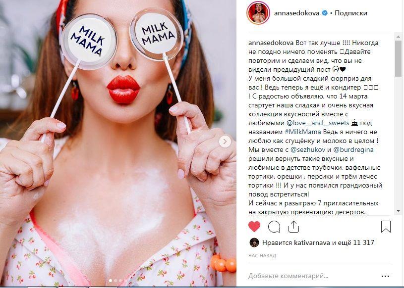 Упругая грудь в муке и много сладостей: Анна Седокова рассказала о своем новом увлечении