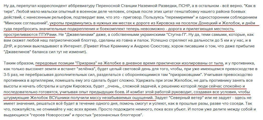 Паника «Призрака»: бойцы ООС «перекрыли дыхание» террористам Донбасса
