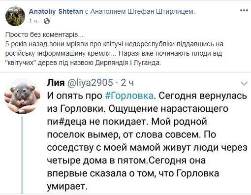 «Русский мир» превратил Горловку в «труп» - местные жители