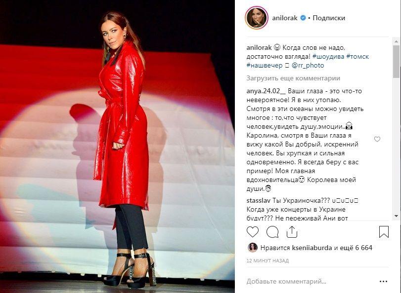 «Не переживай Ани, вот когда Тимошенко будет президентом, все изменится»: Лорак поделилась в сети новым постом, наделав шума