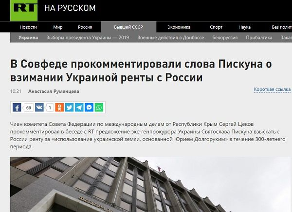 Бывший генпрокурор требует от РФ денег за земли Киевской Руси скандальное заявление вызвало панику в росСМИ