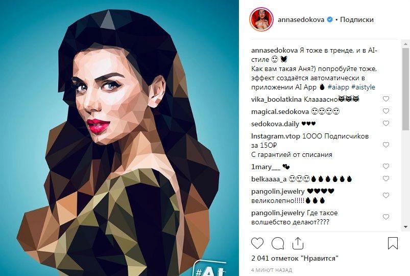 «Хр*нь полная! Отписка!» Аня Седокова показала свой AI-стиль и не нашла поддержки среди подписчиков