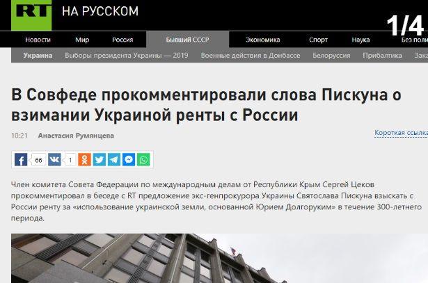 «Взыскать и взять их в рабство, если они не смогут заплатить»: в РФ отреагировали на заявление о плате за земли Киевской Руси