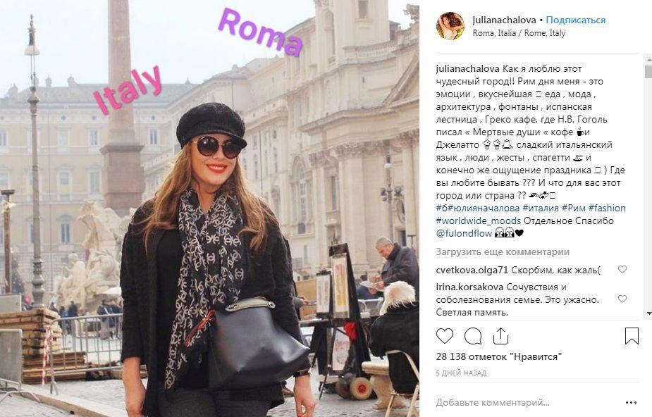 «Ощущение праздника»:  что Юлия Началова публиковала в «Инстаграм» перед смертью?