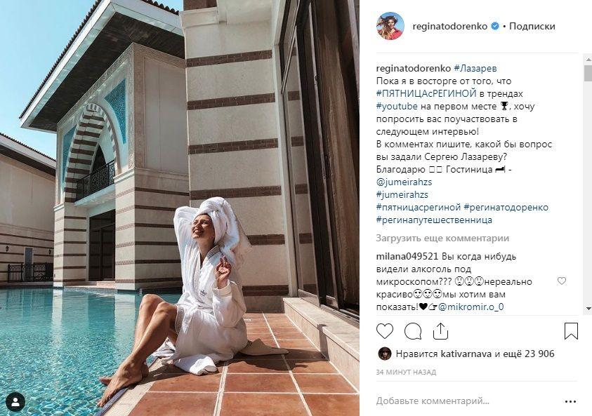 «Зачем устраивать этот цирк?» Полуголая Регина Тодоренко заговорила в сети о Лазареве и разгневала своих подписчиков