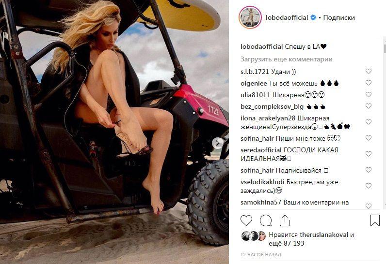 «Как шл*ха!» Светлана Лобода похвасталась откровенным фото, продемонстрировав роскошные ноги во всей красе