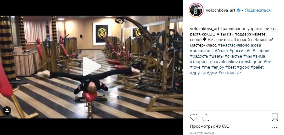 Гнется по-разному: Анастасия Волочкова показала упражнение для идеального шпагата, показав нечеловеческую гибкость