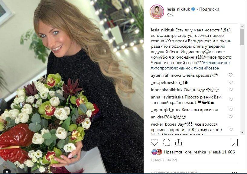 «Похорошела! Наверное влюбилась!» Одинокая Леся Никитюк поделилась хорошими новостями в сети, позируя с роскошным букетом цветов