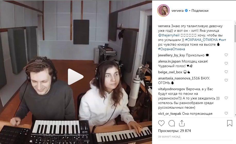 «Хорошо хоть тапками не кидают на украинский язык в ленте»: Вера Брежнева посоветовала слушать украинскую музыку, опубликовав в сети видео